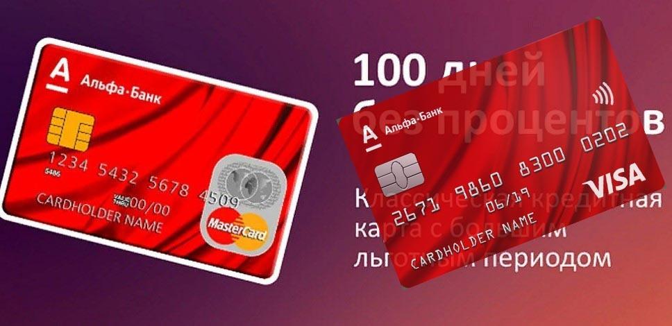 альфа банк кредитная карта оформить