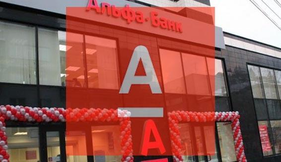 кредитная карта альфа банк условия