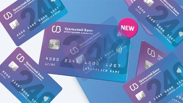 кредитная карта убрир 60 дней