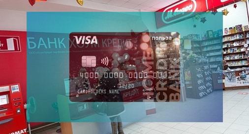банк хоум кредит карта польза
