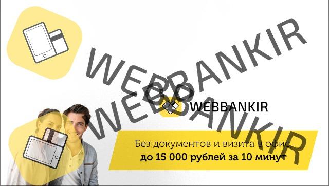 первый займ Веббанкир
