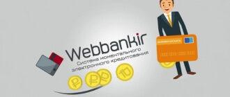 веббанкир займ онлайн на карту