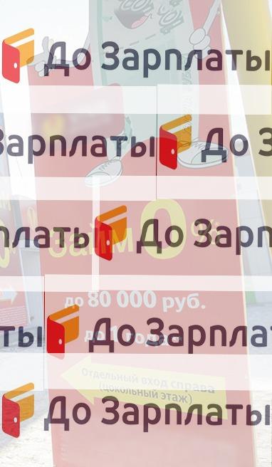 МФО До Зарплаты