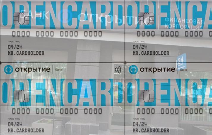 льготный период OpenCard