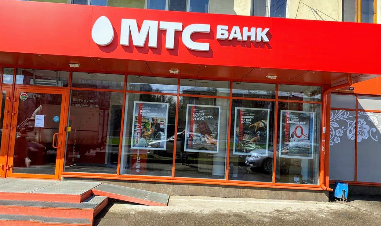 кредитный лимит МТС Банк