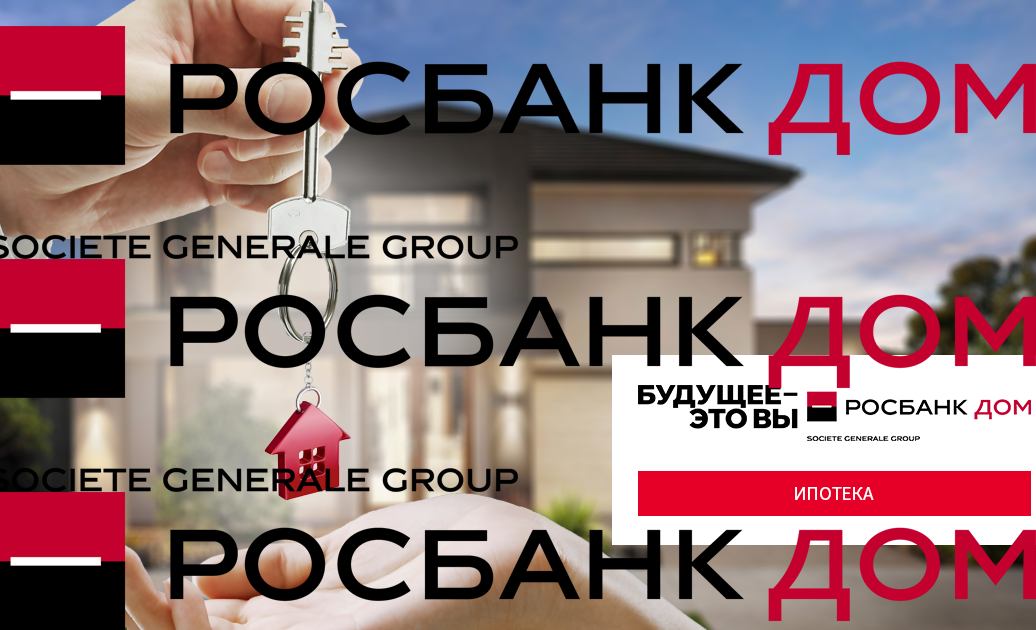 РосБанк ипотечный кредит