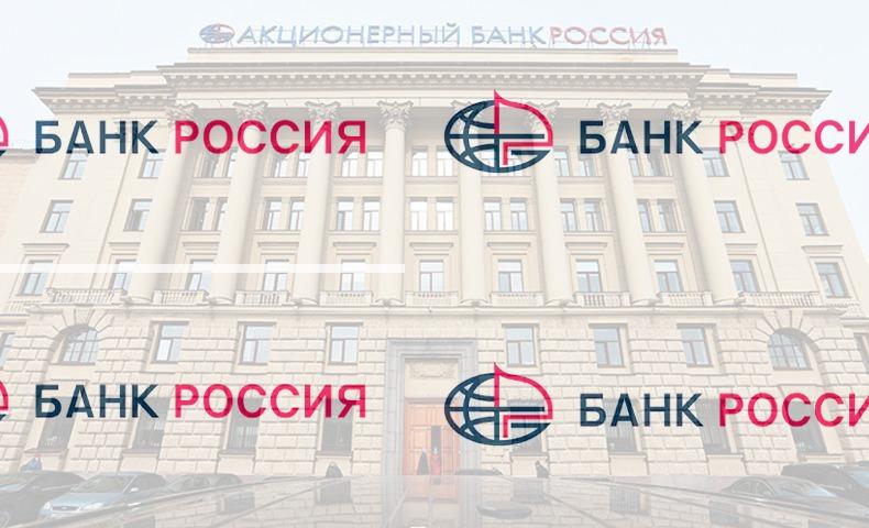 процентная ставка АБ Россия