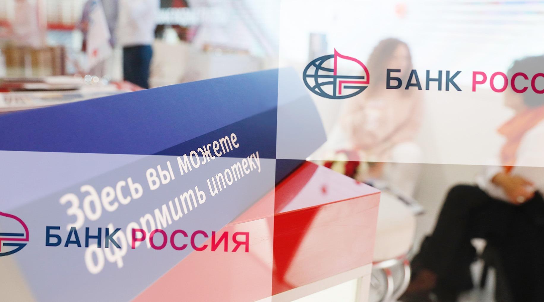 ипотека в банке АБ Россия