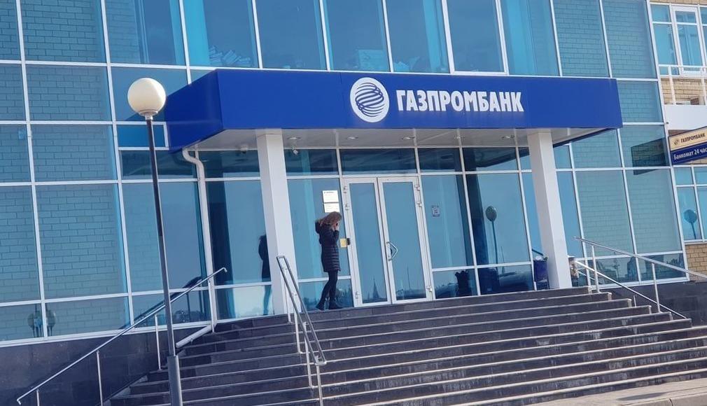 льготный период ГазпромБанк