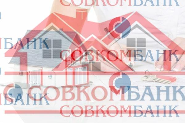 совкомбанк ставка по ипотеке