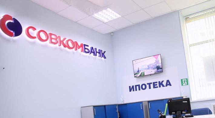 ипотечные кредиты СовкомБанк