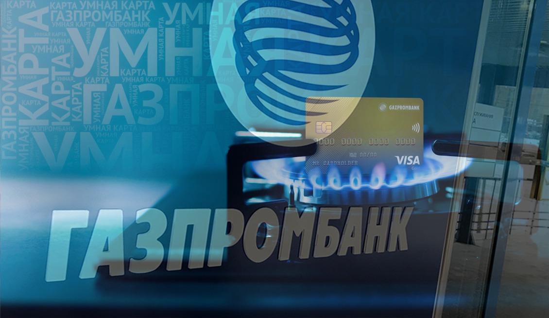 газпромбанк кредитка