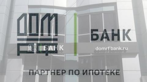 первоначальный взнос Дом РФ