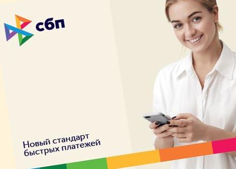 система быстрых платежей телефон