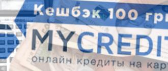 mycredit кредит