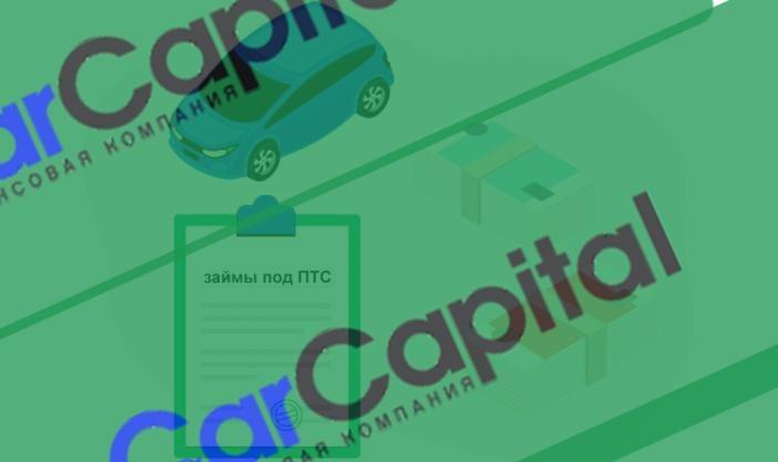 car capital займ