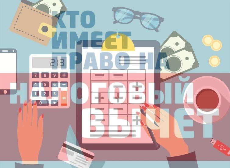получение налогового вычета