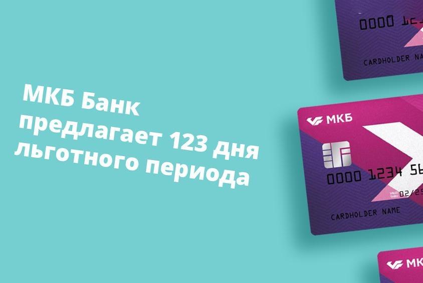 кредитный лимит МКБ