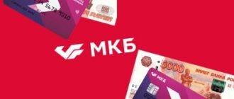 мкб банк кредитная карта