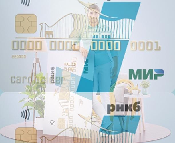 рнкб кредитная карта оформить онлайн